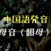 中国語発音1: 母音(韻母)
