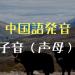 中国語発音2: 子音(声母)
