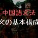 中国語の文の基本構成