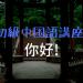 初級中国語講座1 - 你好